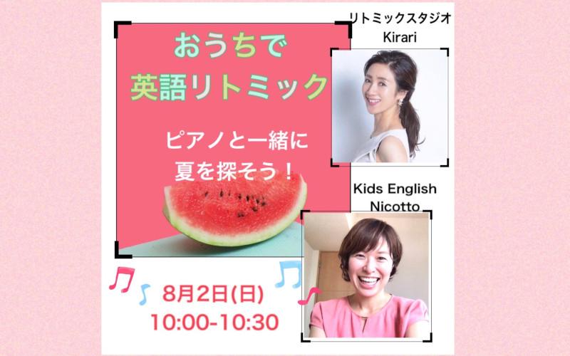 第三回【英語でリトミック】お申込みスタート!